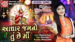 Aadhar Jagno Tu Chhe Maa ||Varsha Vanzara ||Navratri Special ||Matajino Garbo 2018