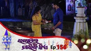 Rakhile Sie Mariba Kie   Full Ep 156   16th Oct 2019   Odia Serial – TarangTV