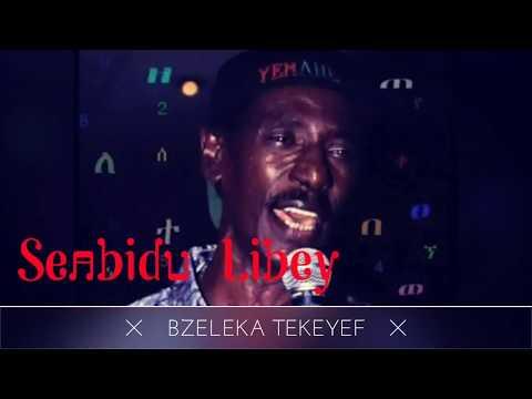 The Legend Artist Yemane Barya ' Sembidu libey ' Eritrean old music 2018