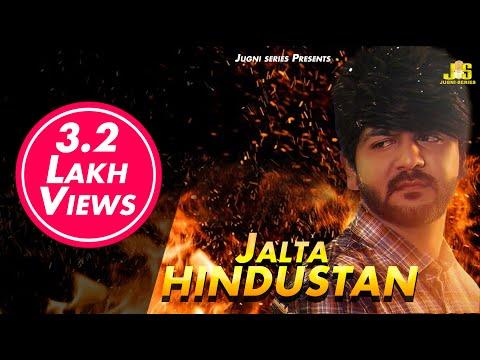 Best Heart Touching Song | JALTA HINDUSTAN | Mohit Sharma | Suresh Bawani | Saheed Bhagat Singh Song