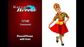 Урок народного танца - Плие (Дети)