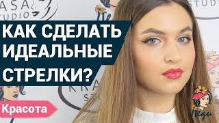 Как сделать идеальные стрелки? | Уроки макияжа