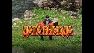 Ветреный описание 5 серии турецкого сериала на русском языке, дата выхода