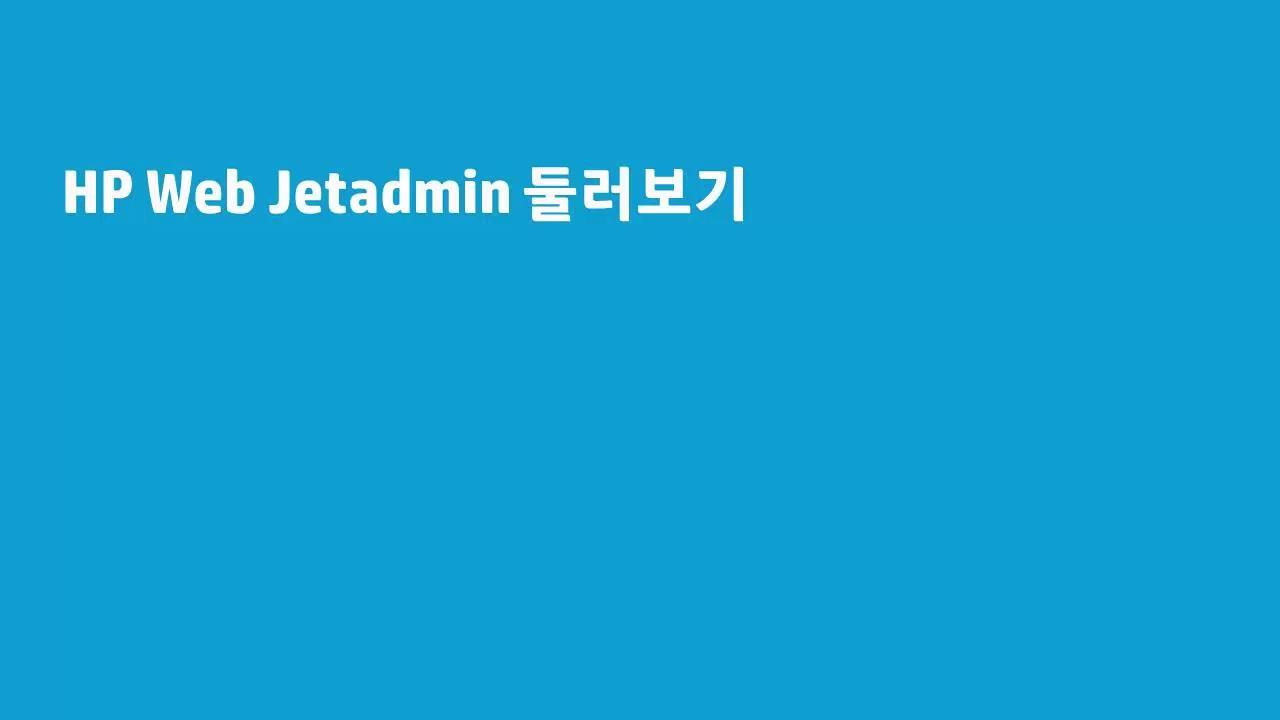 HP WJA(Web Jetadmin)소개