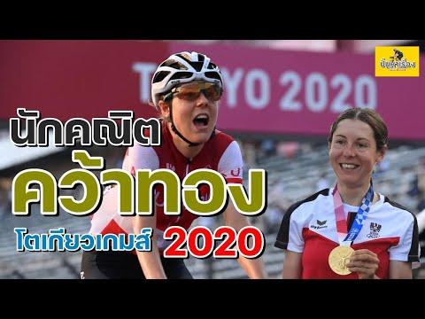 EP.131 เเอนนา นักคณิตศาสตร์ คว้าเหรียญทอง  #โตเกียวเกมส์2020#จักรยานโอลิมปิก