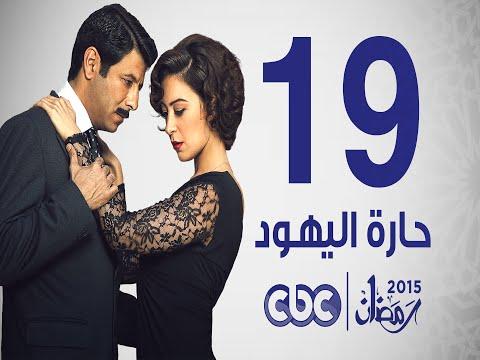 مسلسل حارة اليهود الحلقة 19 كاملة HD 720p / مشاهدة اون لاين