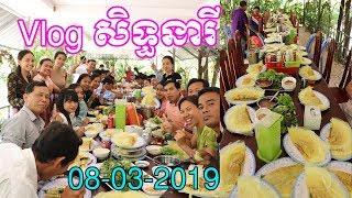 Vlog សិទ្ធនារី - Party in Women's right day - វិទ្យាល័យ ហ៊ុន សែន អង្គស្នួល (Hun Sen Angsnoul)