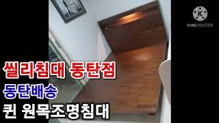 씰리침대 동탄점,퀸사이즈 원목조명침대,동탄배송