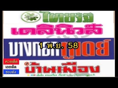 เลขเด็ดไทยรัฐ เดลินิวส์ บางกอกทูเดย์ บ้านเมือง งวดวันที่ 1/11/58
