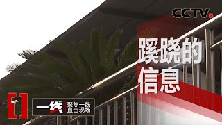 《一线》 20200323 蹊跷的信息| CCTV社会与法
