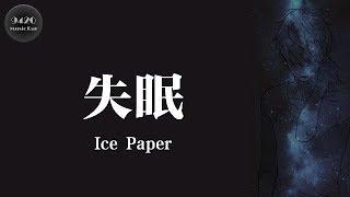 Download lagu Ice Paper - 失眠「在每個深夜,獨自一人分裂」動態歌詞版