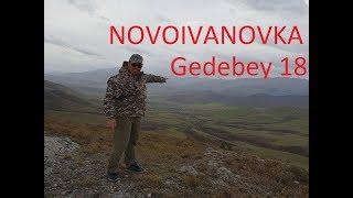 АЗЕРБАЙДЖАН 2018 НОВОИВАНОВКА КЕДАБЕК