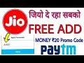 Paytm : Jio दे रहा सबको FREE Add Money ₹20 Promo Code Paytm Cash Launch Jio Loot Offer 2018 : Today