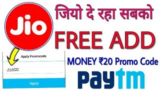 Paytm : Jio दे रहा सबको FREE Add Money ₹20 Promo Code Paytm Cash Launch Jio Loot Offer 2018 : Today