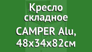 Кресло складное CAMPER Alu, 48х34х82см (Trek Planet) обзор 70631 производитель Girvas (Китай)