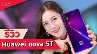 Review HUAWEI nova 5T มือถือสเปคเรือธง ราคาคุ้ม! | LDA เฟื่องลดา