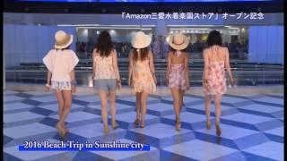 三愛水着楽園Presents日本最大級の水着ショーです。 「2016三愛水着楽園...