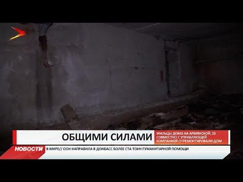 Жильцы дома на Армянской, 25 совместно с управляющей компанией отремонтировали дом