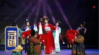 《中国京剧像音像集萃》 20190912 京剧《梅妃》 2/2| CCTV戏曲
