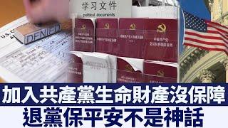 美國議員提案 禁中共黨員獲綠卡公民|新唐人亞太電視|20200617