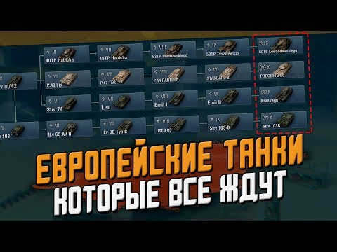 Разработчики показали все ЕВРОПЕЙСКИЕ танки! Подробно / Wot Blitz