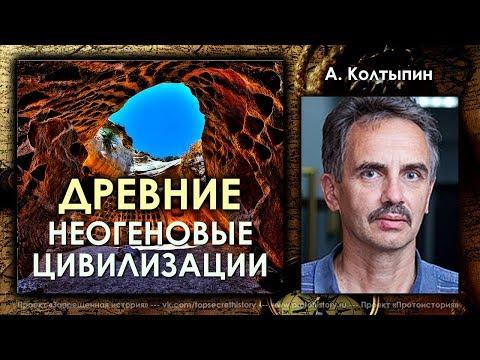видео: Александр Колтыпин. Неогеновые цивилизации и параллельное человечество