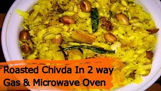 Roasted Chivda Recipe | Microwave Recipe | Microwave Poha | Tea Time Snack | Roasted Namkeen |