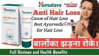 Himalaya Anti Hair Loss Cream in Hindi    Review and How to use    Health Rank