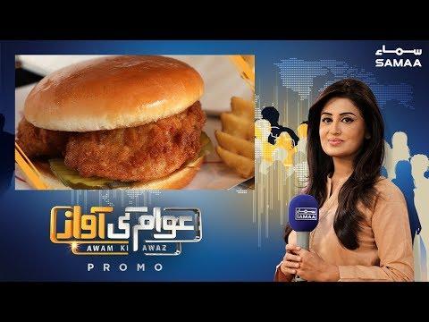 Awam ki Awaz   Promo   Samaa TV   May 1, 2019