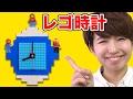 【LEGO】レゴで壁に掛けられる時計作ってみた!How To Make LEGO clock