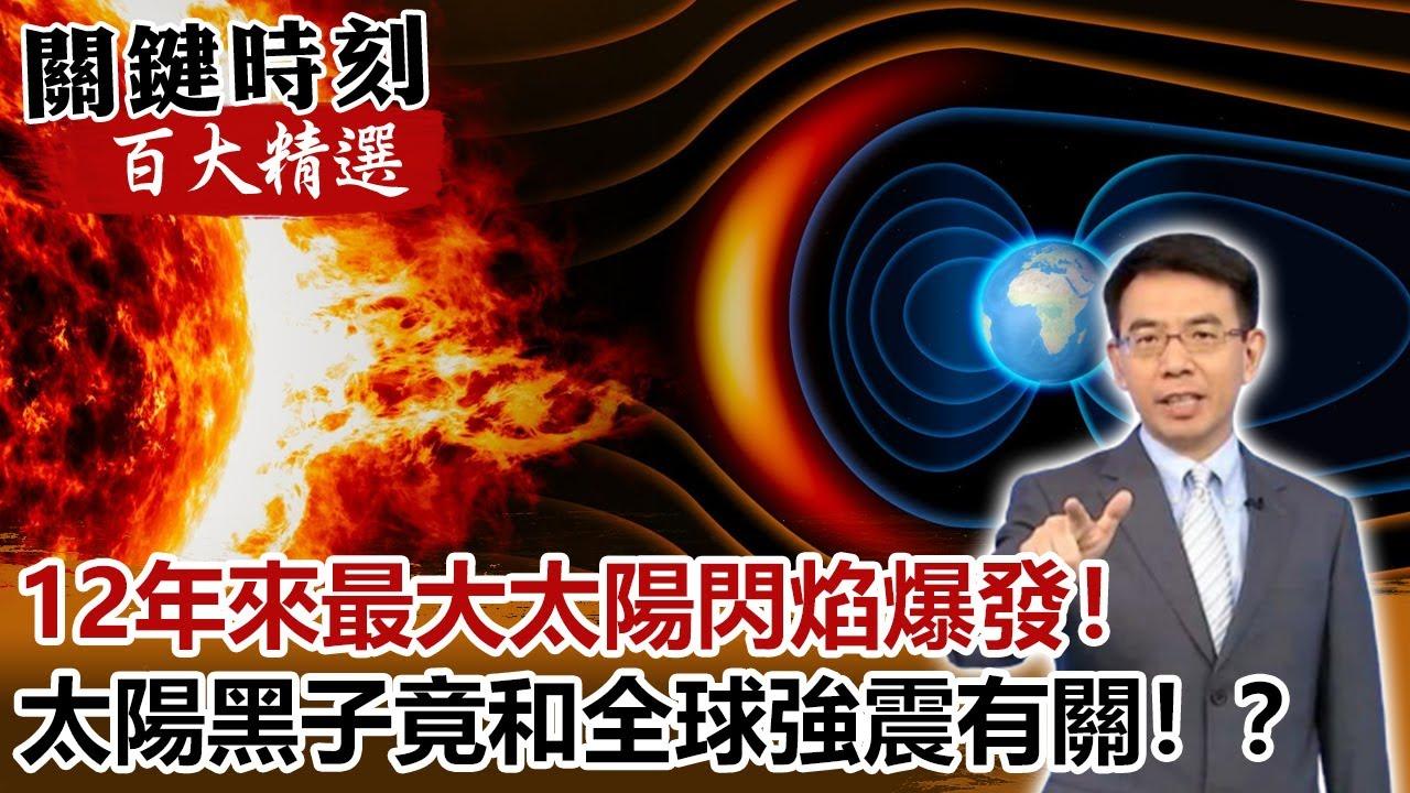 12年來最大太陽閃焰爆發!太陽黑子竟和全球強震有關!?【關鍵時刻百大精選】- 劉寶傑 傅鶴齡