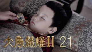 《大唐榮耀2》【未刪減版】第21集(景甜、任嘉倫、萬茜、舒暢主演)