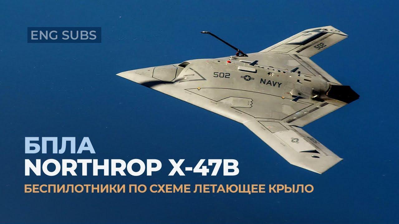 Download Northrop X-47B — Прототип тяжелого ударного беспилотного самолёта / ENG Subs