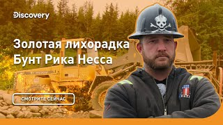Бунт Рика Несса | Золотая лихорадка | Discovery Channel