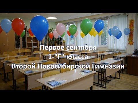 Первый урок 1 сентября 1 класс видео