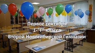 """Первое сентября 1-""""Г"""" класса Второй Новосибирской Гимназии"""