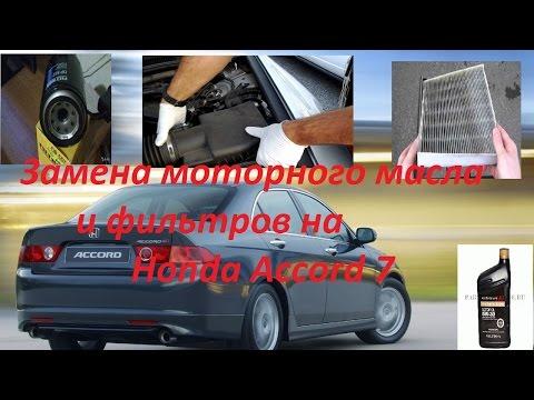 Хонда Аккорд 7. Замена моторного масла и фильтров. #авто #хонда