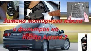 Хонда Аккорд 7. Замена моторного масла и фильтров.
