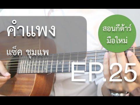 """สอนกีต้าร์""""มือใหม่""""เพลงง่าย คอร์ดง่าย EP.25 (คำแพง - แซ็ค ชุมแพ)"""