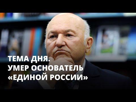 Умер основатель «Единой России». Тема дня
