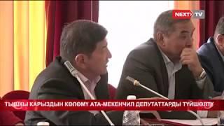 """Тышкы карыздын көлөмү """"Ата-Мекен"""" фракциясынын депутаттарын түйшөлтү"""
