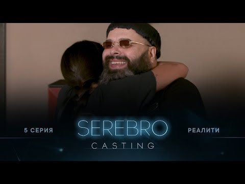 SEREBRO CASTING #5 серия / Ведущие Максим Фадеев, Д.Бабичев и И.Нарбеков