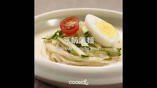 材料: 豆腐1,牛奶500ml,麵條150g 做法: 1. 將豆腐煮熟,然後放入凍...
