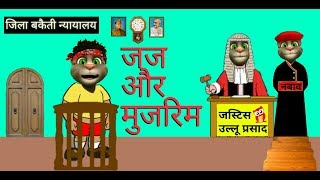 Judge - Mujrim Comedy ! Talking Tom Judge Mujrim Comedy Video ! Phir Bakbas
