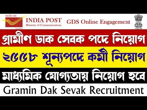 গ্রামীন ডাকে কর্মী নিয়োগ 2021   Indiapost GDS apply online 2021। Gramin Dak Sevak online apply 2021