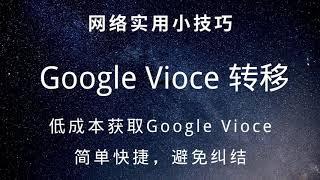 获取Google Vioce后,转移到自己账号下面的方法