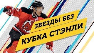 ЗВЁЗДЫ НХЛ без Кубка СТЭНЛИ