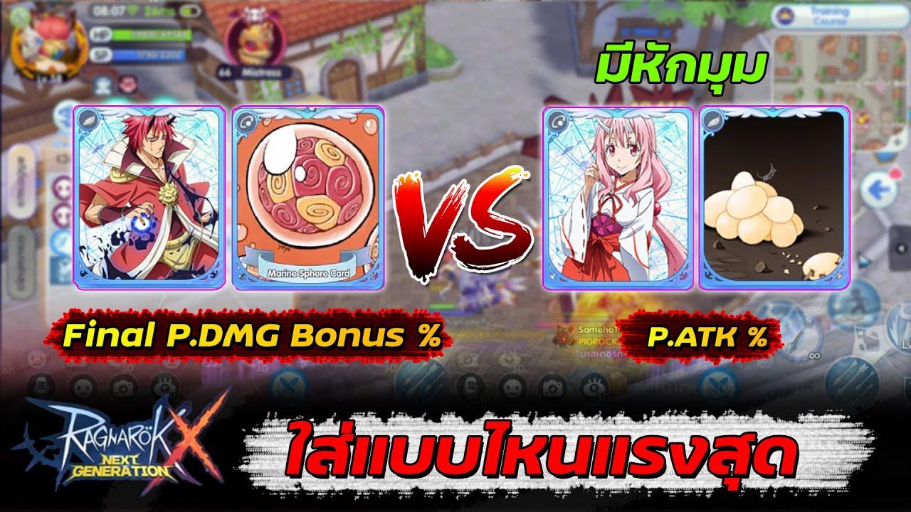 สรุป P.Atk vs Final PDMG Bonus ออฟไหนดีกว่า   Ragnarok x next generation