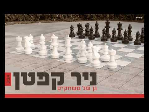 ניר קפטן גן של משחקים | Nir Kepten Garden Of Games - Gan Shel Mischakim