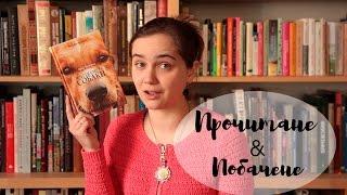 Прочитане/Побачене: Життя і мета собаки